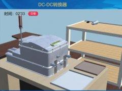 电动汽车DC/DC直流降压VR3D教学软件