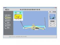 整车电器电路3D虚拟仿真教学软件