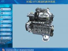 长城2.8T柴油发动机虚拟仿真教学软件