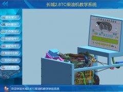 2.8T柴油发动机虚拟仿真VR教学软件