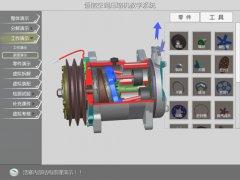 空调压缩机虚拟仿真教学系统