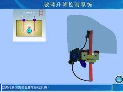 玻璃升降器虚拟仿真教学软件