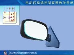 电动后视镜虚拟仿真教学软件