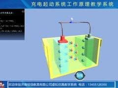 蓄电池虚拟仿真教学软件