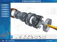 01M自动变速箱虚拟仿真教学软件
