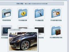 3D汽车教学软件