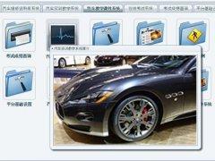 汽车维修技术教学软件