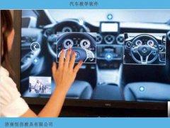 汽车教学仿真软件报价是多少,汽车教学仿真软件价格